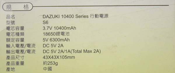 0-4DAZUKI露營手電筒行動電源--S64.jpg