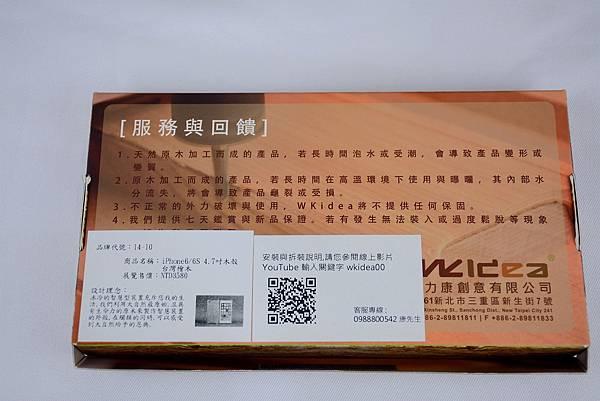 0-2威力康WKIDEA台灣檜木iPhone6手機殼4.jpg