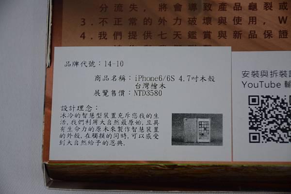 0-3威力康WKIDEA台灣檜木iPhone6手機殼5.jpg