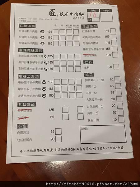 3-1桃園-中壢-SOGO威尼斯影城-骰子牛肉麵3.jpg