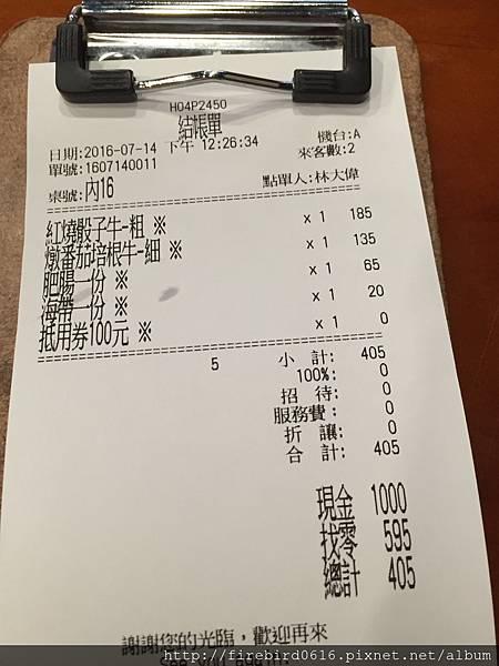 3-2桃園-中壢-SOGO威尼斯影城-骰子牛肉麵6.jpg