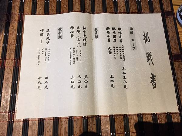 3-2桃園-中壢-公明公園-織田信長蝦味湯頭拉麵6.jpg
