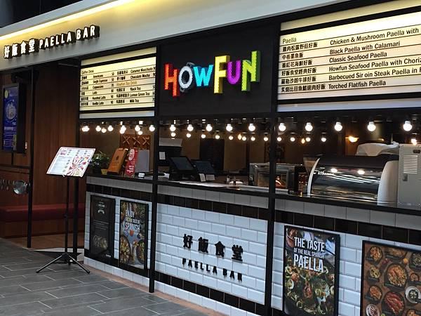 0-1桃園龜山林口A8環球購物中心--Howfun好飯食堂14.jpg