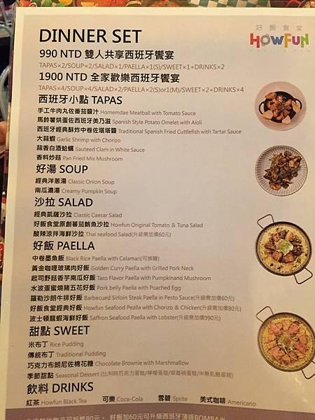 2-1桃園龜山林口A8環球購物中心--Howfun好飯食堂2.jpg