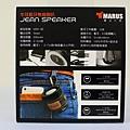 0-2MARUS-JEAN(MSK-96)牛仔褲裝隨身藍牙喇叭2.jpg