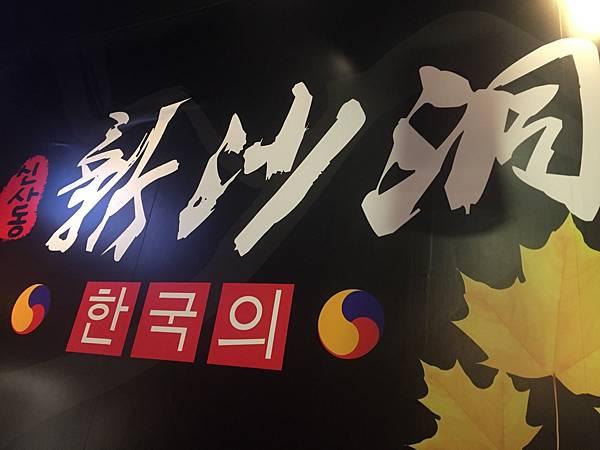 0-0中壢SOGO威尼斯影城-新沙洞韓式料理(199起吃到飽)27.jpg