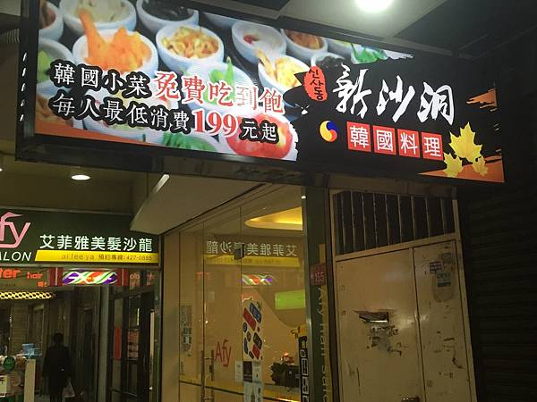 0-1中壢SOGO威尼斯影城-新沙洞韓式料理(199起吃到飽)29.jpg