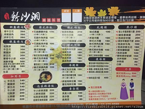 1中壢SOGO威尼斯影城-新沙洞韓式料理(199起吃到飽)2.jpg