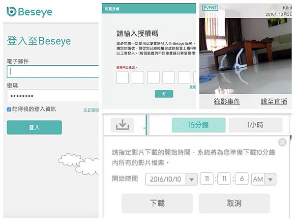 61Beseye-IPCAM遠端監看毛小孩老人-電腦下載.jpg