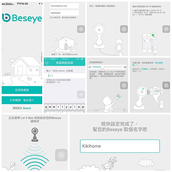 Beseye-IPCAM遠端監看毛小孩老人APP安裝.jpg