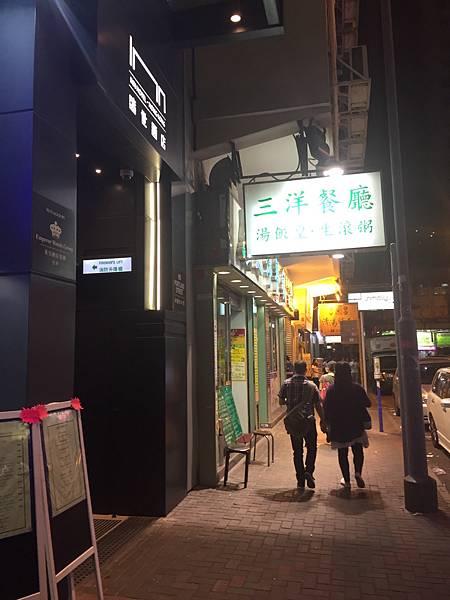 5-1 香港旺角油麻地盛世酒店23.jpg