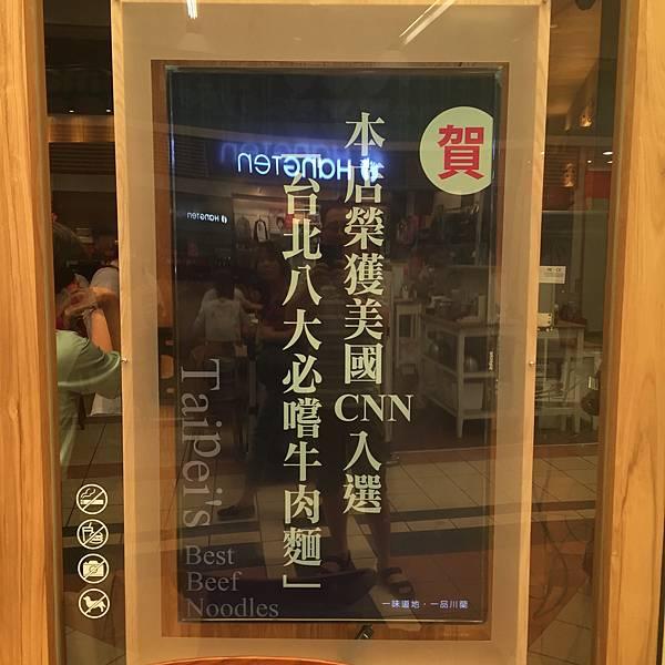 1-3 桃園愛買品川蘭牛肉麵44.jpg
