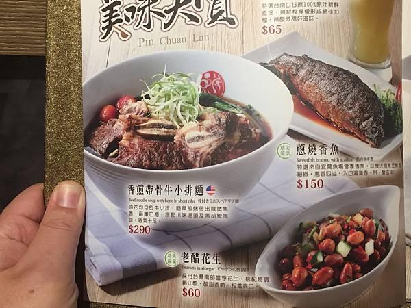 8 桃園愛買品川蘭牛肉麵2.jpg
