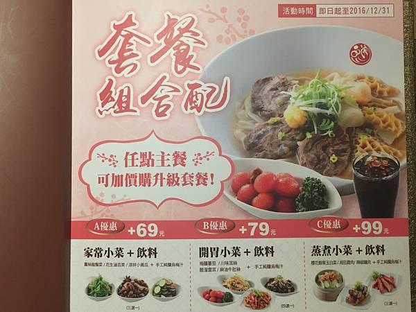 8 桃園愛買品川蘭牛肉麵4.jpg