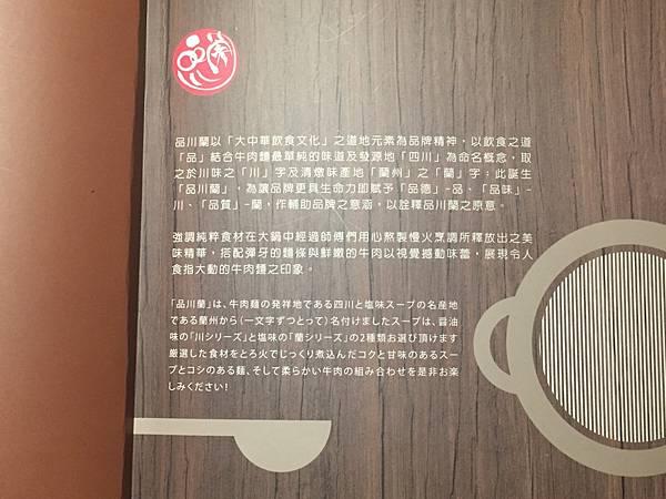 8 桃園愛買品川蘭牛肉麵6.jpg