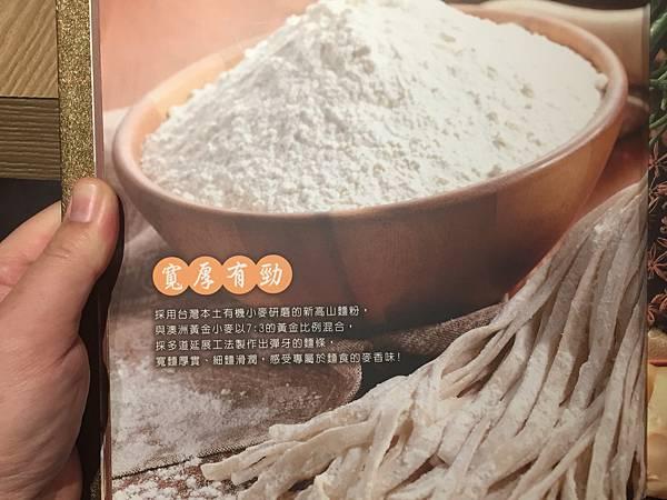 8 桃園愛買品川蘭牛肉麵7.jpg