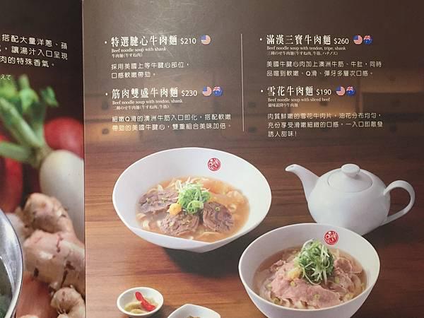 8 桃園愛買品川蘭牛肉麵12.jpg