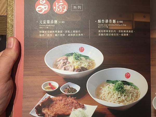 8 桃園愛買品川蘭牛肉麵15.jpg