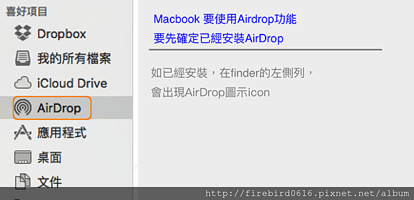 1-5-1 airdrop-mac2iphone.png