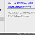 1-5-1 airdrop-mac2iphone.png