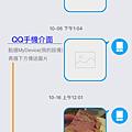 2-0 QQ send.PNG