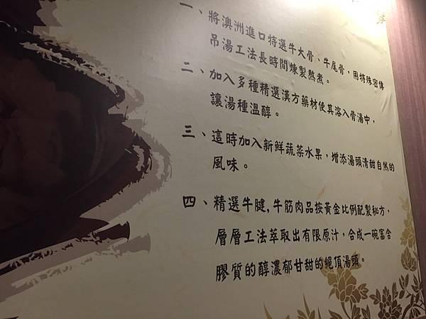 2 中壢犇魂牛肉麵19.jpg