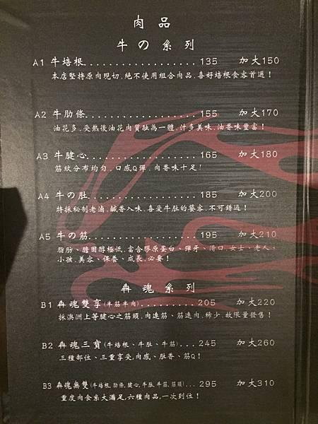 3-2 中壢犇魂牛肉麵8.jpg