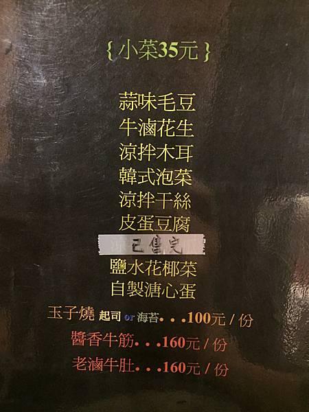 3-4 中壢犇魂牛肉麵11.jpg