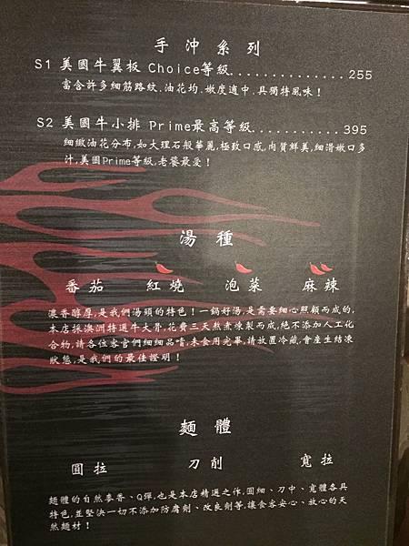 3-3 中壢犇魂牛肉麵9.jpg