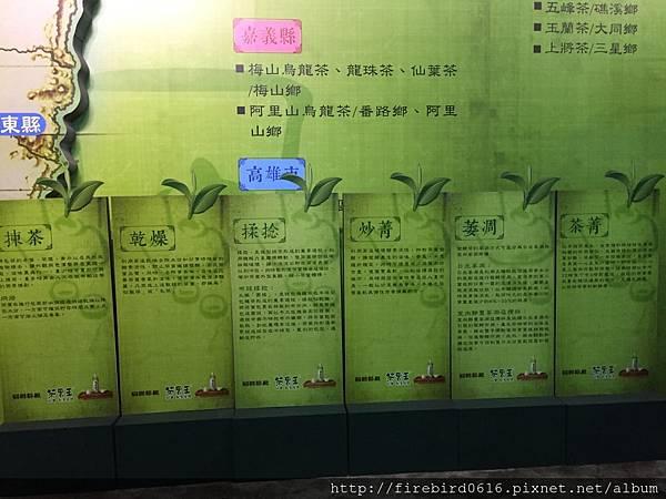 1-1龍潭乳姑山腳下福源茶場(茶裡王觀光工場)8.jpg