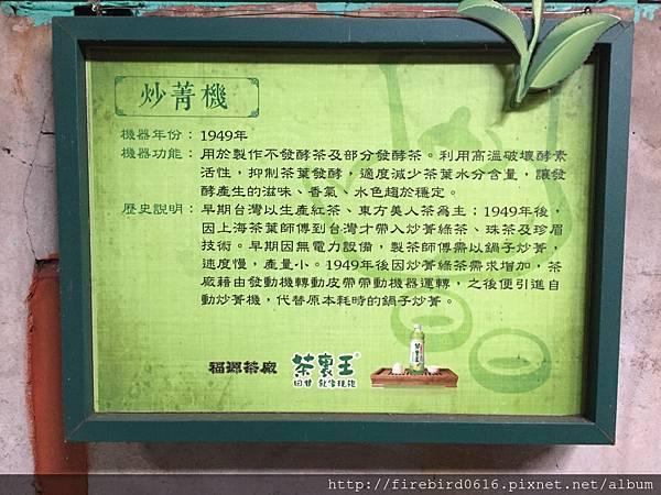 6-1龍潭乳姑山腳下福源茶場(茶裡王觀光工場)25.jpg