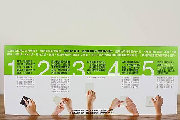 4-GEKKO奈米壁貼18.jpg