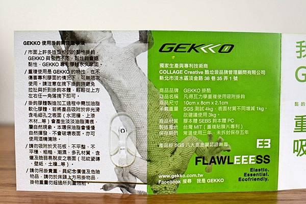 4-GEKKO奈米壁貼17.jpg