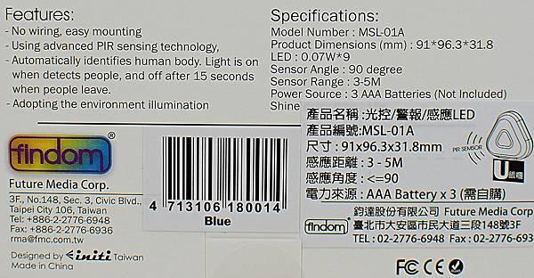 1-7Findom鈞達U飯糰光控感應警報LED燈9.jpg
