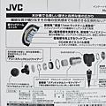 1-2 JVC-HA-FW01木質振膜入耳式耳機8.jpg