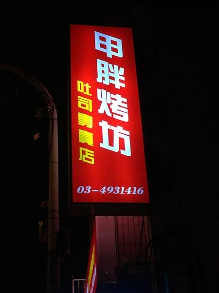 0-1平鎮文化國小-甲胖麵包42.jpg
