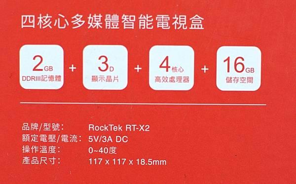 1RockTek-X2-4K高畫質Android電視盒5.jpg