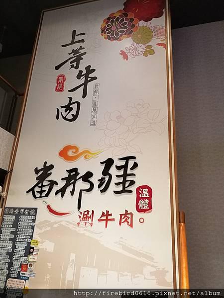 桃園-中壢-番那疆台灣溫體牛肉鍋43.jpg