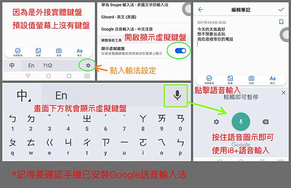 華為mate9-OTG-語音輸入.png