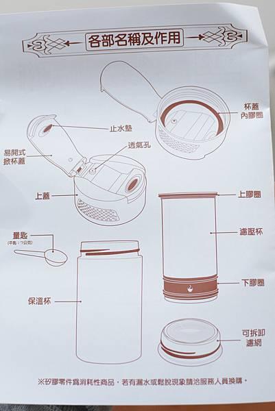 2-2 a鍋寶超真空咖啡萃取杯(不鏽鋼保溫杯加法壓壺)11.jpg