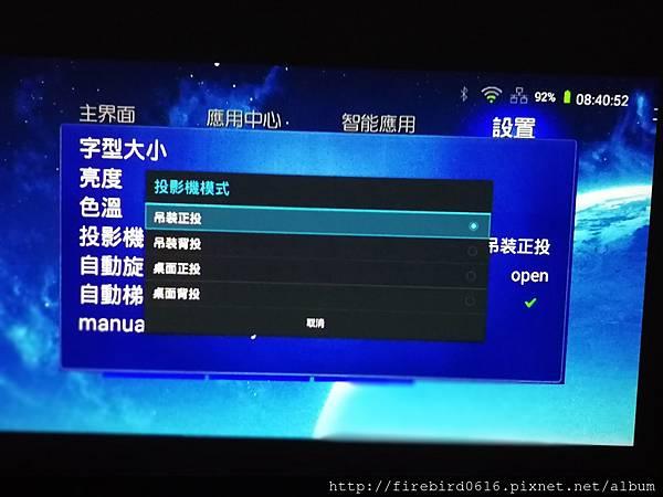 4-1-1 tiaya台源無線微投影機-內建Android電視盒播放器49.jpg