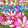 2017春暖花開-1.png
