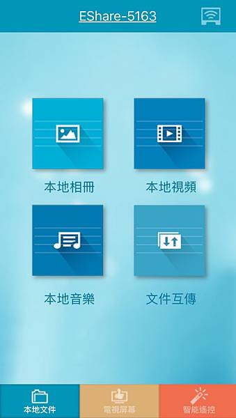 eshare-iPhone-tiaya微投影機29.jpg