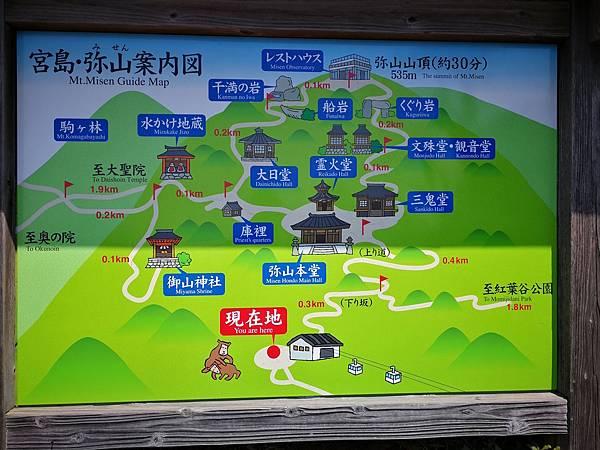 4-1宮島彌山360度海景3.jpg