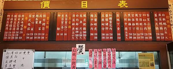 2-3桃園新屋信誠鵝肉菜單menu.jpg