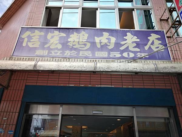 1桃園-新屋-信宏鵝肉老店27.jpg