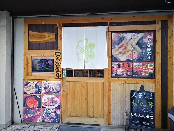 1姬路城穴子(鰻魚)飯15.jpg