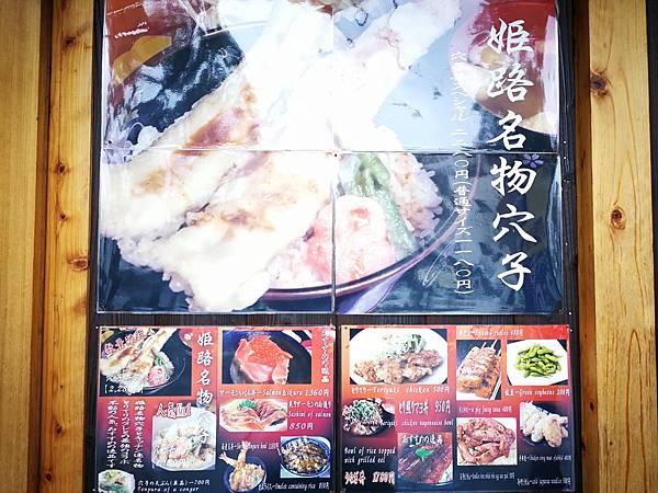 1姬路城穴子(鰻魚)飯14.jpg