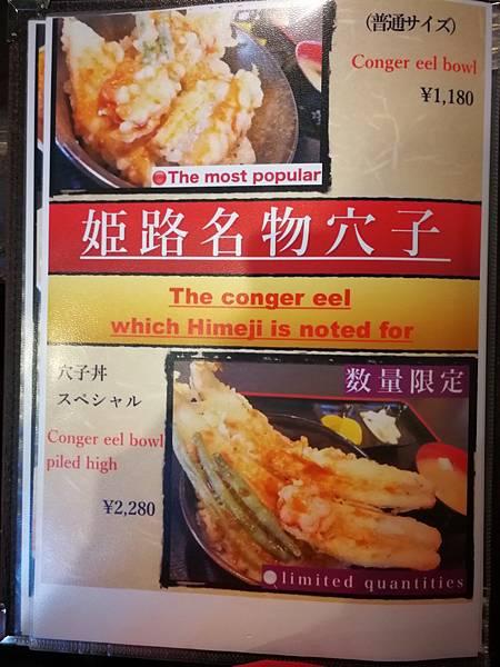 7姬路城穴子(鰻魚)飯3.jpg