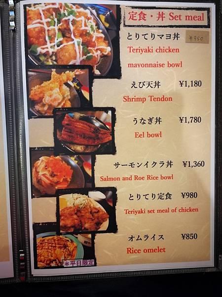 7姬路城穴子(鰻魚)飯5.jpg